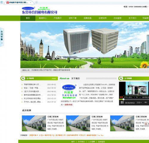 某节能环保企业网站源码 大气绿色美观 测试完整