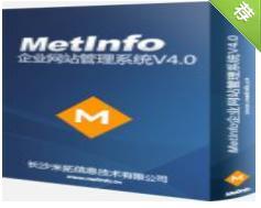 米拓metinfo v4.0 去版权破解版_附带两套商业模版