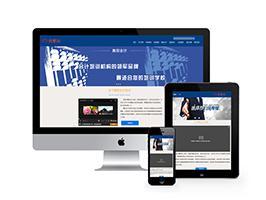 蓝色响应式会计培训机构学校网站织梦模板(自适应)