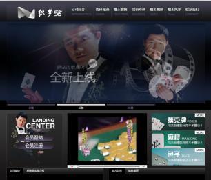 反赌类俱乐部网站织梦模板(会员中心)