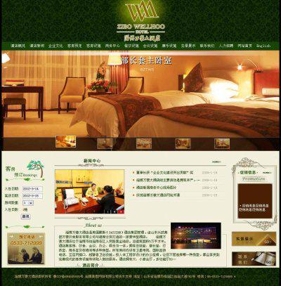 淄博万豪大酒店网站源码(绿色风格)