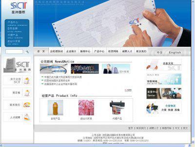 星洲国际贸易公司网站源码(蓝色大气风格)
