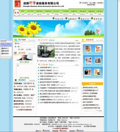 成都家政服务公司网站源码(ASP+ACCESS)