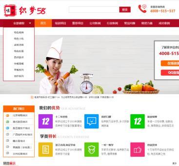 简洁大方餐饮培训类商城样式培训织梦模板