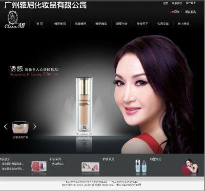 化妆品公司网站系统源码(黑色风格)