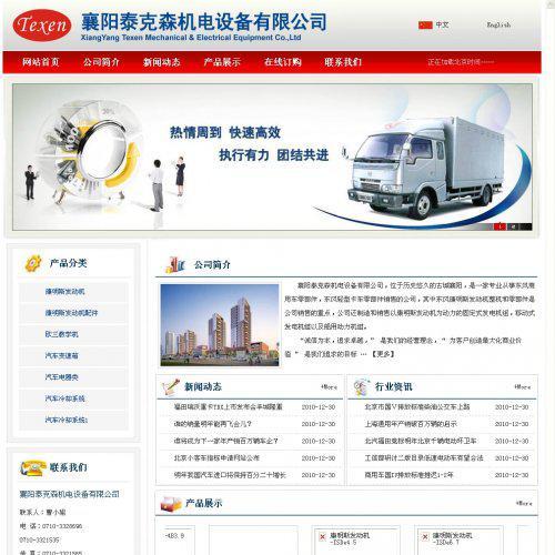 中英文机电设备企业网站源码(很有值钱的程序~)