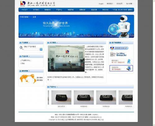 中英双语企业网站源码asp系统 企业网站源码 送后台修正