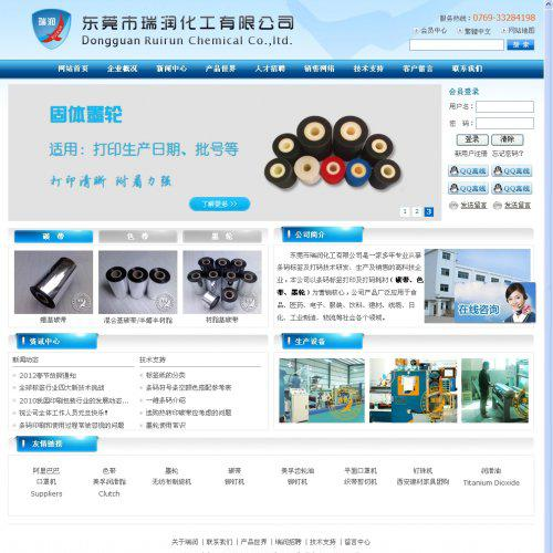 东莞某化工企业网站源码 设计超漂亮~ 大气企业站程序