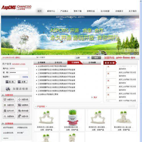 asp企业网站源码带后台漂亮大气生成静态html