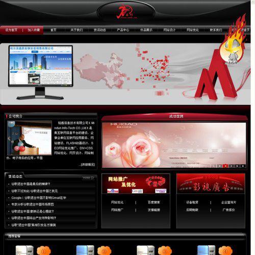 SEO网络公司企业网站源码(黑色风格)