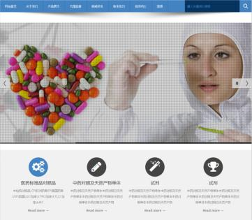 生物科技医学类网站织梦模板