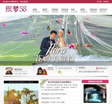 文化传媒婚纱摄影类网站织梦模板