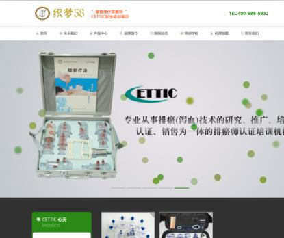 医疗器械培训类网站织梦模板