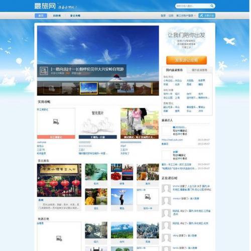 HP方维旅游系统V1.0 旅游分享类源码 带有酒店预订功能