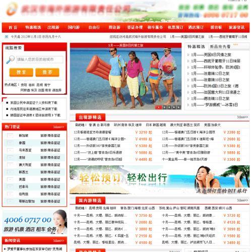 asp旅行社网站源码 红色大气旅游公司网站源码程序带后台管理