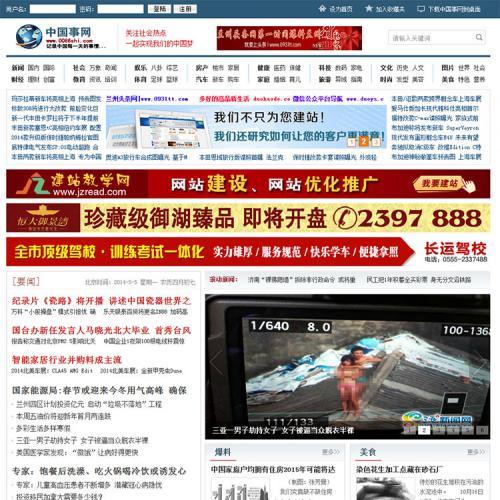 新闻门户网源码 新闻资讯类源码PHP最新帝国cms7.0内核