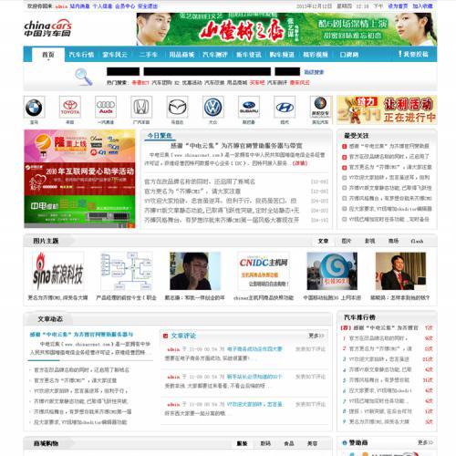 中国汽车网源码 大型地方汽车导购门户网站源码二手汽车