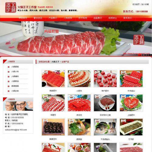 餐饮企业源码美食网站源码asp快餐加盟网站源码