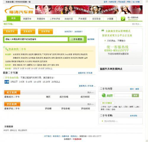 福清汽车网源码 大型二手汽车交易网源码(dede5.7内核)