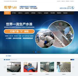 蓝色织梦大气机械电子营销类网站dedecms模板