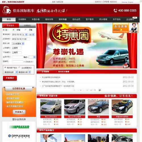 上海租车网源码 极品汽车租赁门户站源码(ASP.Net+SQL)