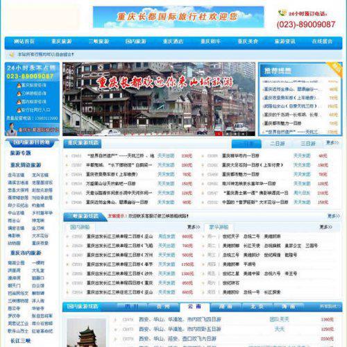 蓝色旅游网站源码 商业版(ASP+mssql2000
