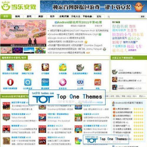 某安卓智能手机门户网站源码仿android.d.cn(DEDE内核)