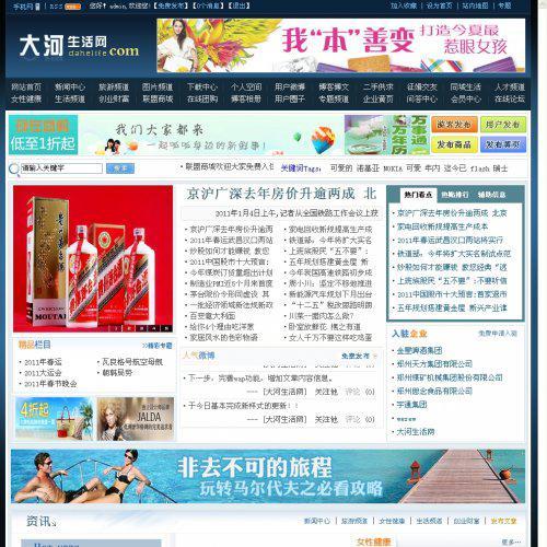 大河信息港门户整站源码(支持HTML生成、集成论坛)