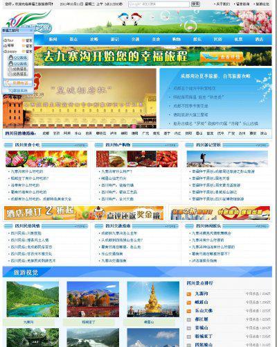 四川旅游幸福之旅旅游网门户源码(带论坛)