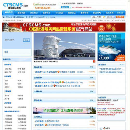 仿途牛网源码 知名PHP旅游网站源码cms商业版(蓝色风格)