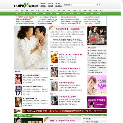 仿老婆网整站源码 一个绿色女性门户网站源码