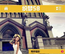 婚纱摄影拍摄类单独手机网站织梦dedecms源码