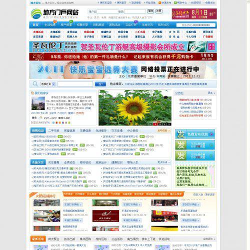 php仿163K地方门户网站源码 帝国CMS整合论坛 团购 家园