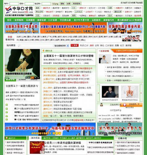 中华口才网整站源码,带大量数据的文章资源站源码(织梦5.5)