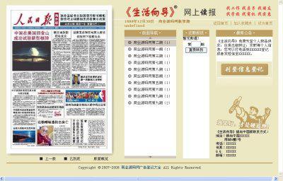 DM广告在线报纸程序源码/网上读报源码