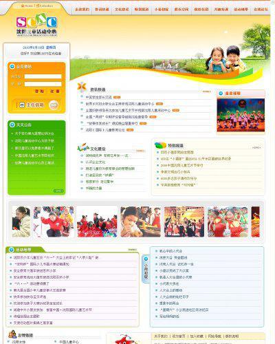 地方儿童活动中心网站源码(带论坛)