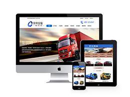 货物运输汽车贸易类织梦模板(带手机端)