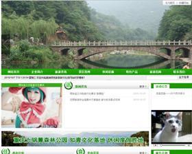 高端绿色旅游旅行社类网站织梦模板