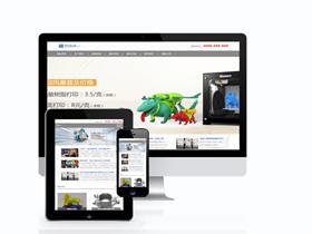 响应式3D打印设备公司网站织梦源码(自适应手机版)