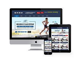 营销型健身健康科技器材类网站织梦模板(带手机端)