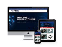 中英双语微电子科技类网站织梦模板(带手机端)