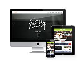 炫酷效果网络建站设计类织梦模板(带手机端)