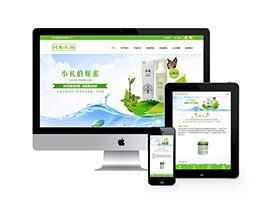 响应式绿色化妆美容礼品网站织梦模板(自适应手机端)