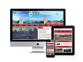 大学职业学院技术学校类网站织梦模板(带手机端)