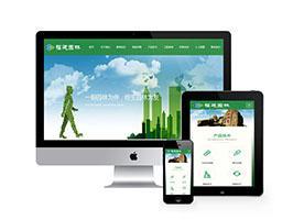 响应式园林节能环保类网站织梦模板(自适应手机端)
