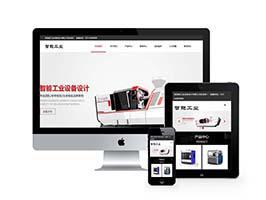 响应式智能工业设备设计类企业织梦模板(自适应手机端